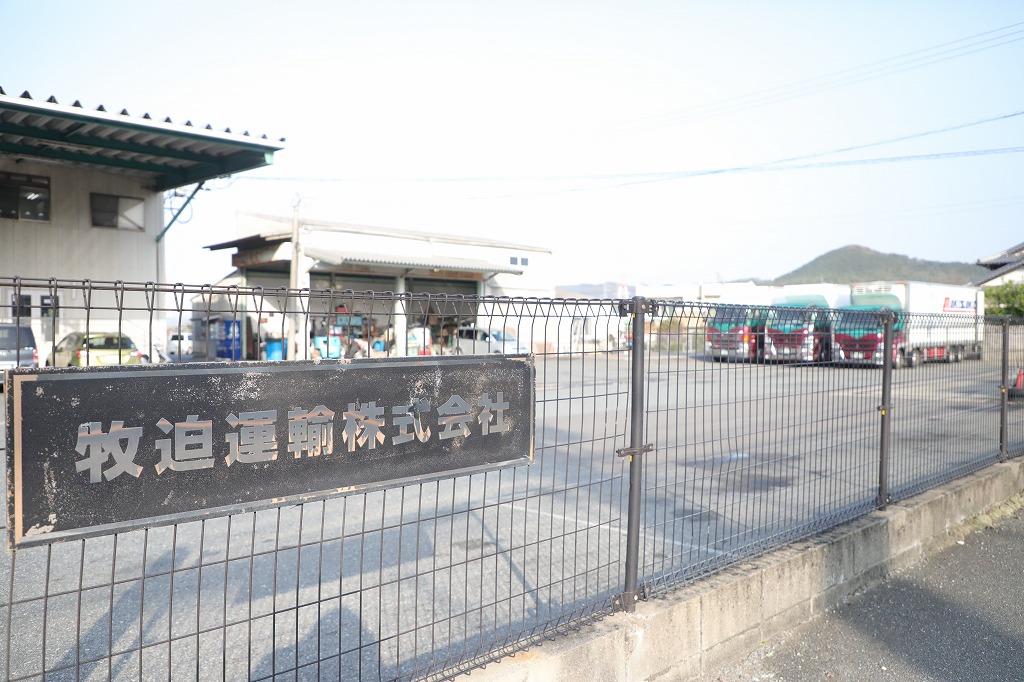 福岡牧迫運輸株式会社